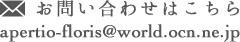 お問い合わせはこちらapertio-floris@world.ocn.ne.jp