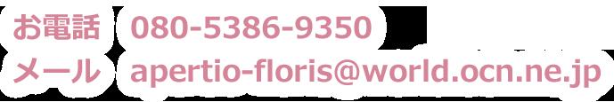 お電話:080-5386-9350メール:apertio-floris@world.ocn.ne.jp