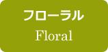 フローラル